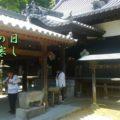 52番札所 大山寺