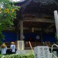 57番札所 永福寺